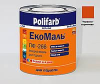 Эмаль алкидная POLIFARB ПФ-266 ЭКОМАЛЬ для пола красно-коричневая, 2,7кг
