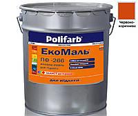Эмаль алкидная POLIFARB ПФ-266 ЭКОМАЛЬ для пола красно-коричневая, 22кг