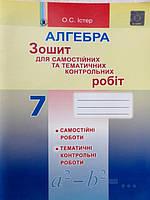 Алгебра 7 клас, зошит для самостійних та контрольних робіт, О.С. Істер.