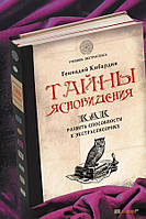 Геннадий Кибардин Тайны ясновидения (88254)