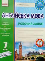 Англійська мова 7 клас. Робочий зошит.