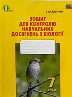 Біологія 7 клас. Зошит для контролю навчальних досягнень. І.Ю. Сліпчук.