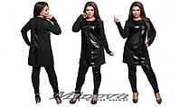 Женский костюм лосины и удлиненная туника дайвинг, вставки из эко-кожи размеры 48, 50, 52, 54