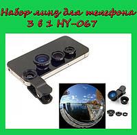 Набор линз для телефона 3 в 1 HY-067