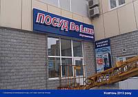 Оформление магазина объемной вывеской