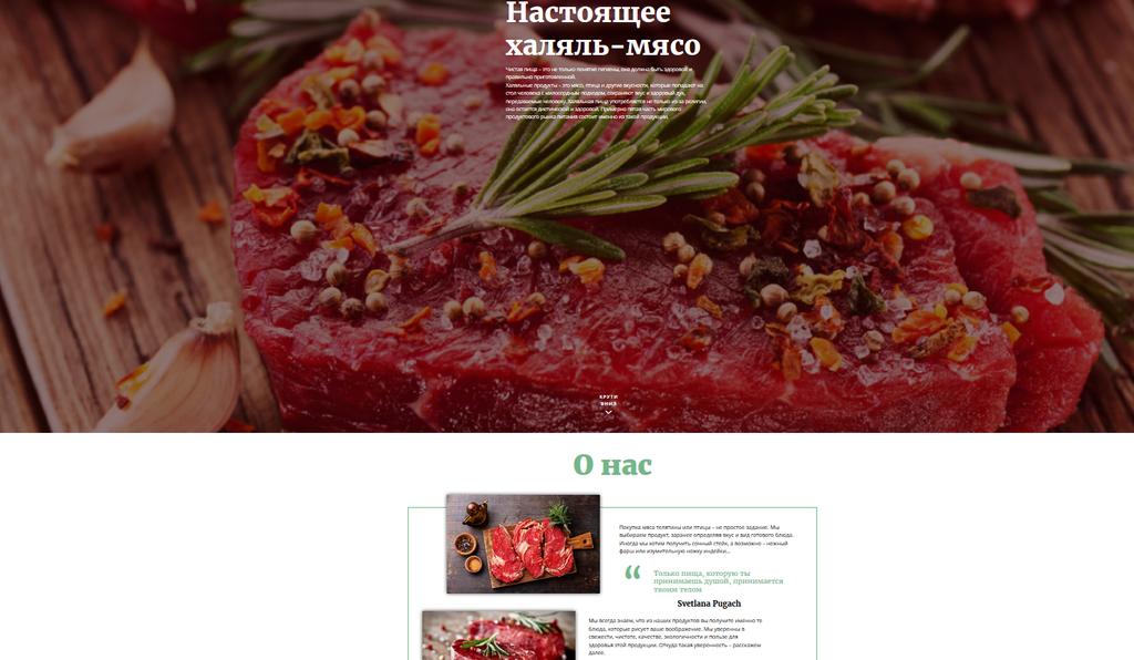 Тексты для сайта-визитки мясного маркета Gurme, г. Днепр