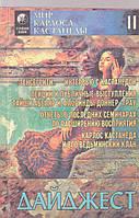 """Дайджет II """"Тенсёгрити""""-интервью с  кастанедой, лекции и публичные выступления"""