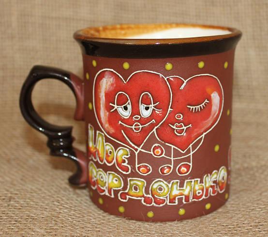 Чашка керамическая «Моє серденько»