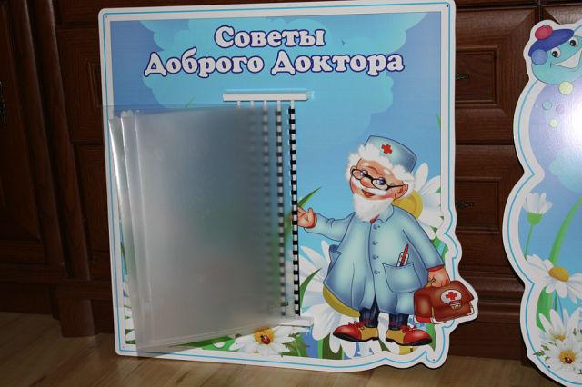 Стенд - книжка с файлами формата А-4