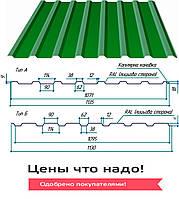 Профнастил С-18