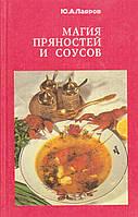 Ю.А.Лавров Магия пряностей и соусов