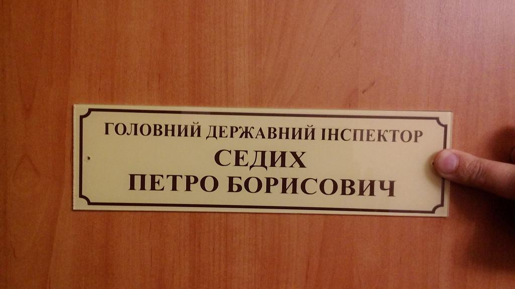 Табличка на двері, матеріал оргстікло.