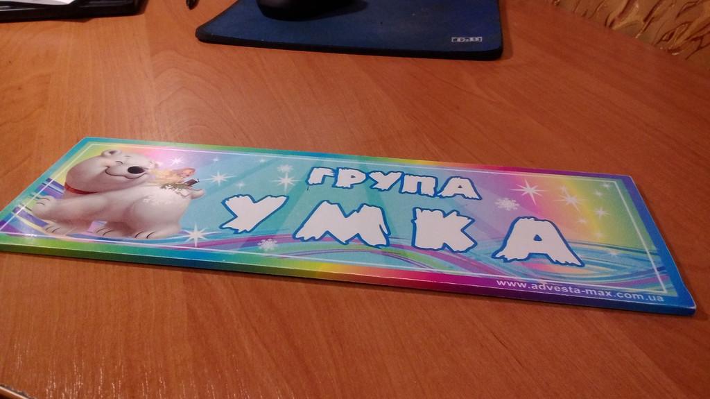 Табличка на двері, матеріал пластик ПВХ товщиною 4 мм.