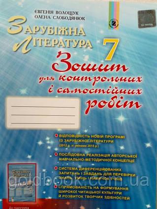 Зарубіжна література 7 клас, зошит для контрольних і самостійних робіт.