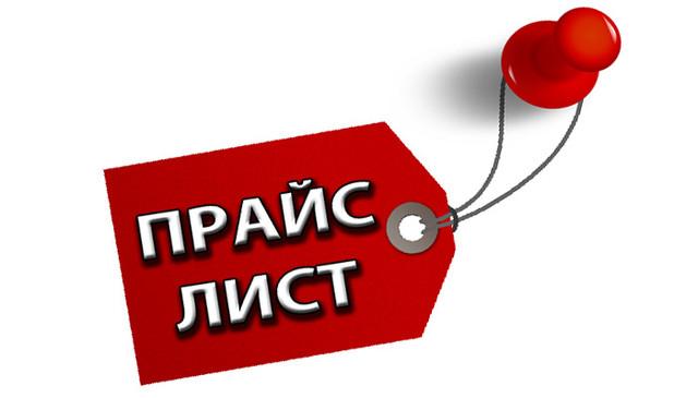 """Прайс лист компании на сезон """"2017 года"""""""