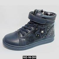 Стильные демисезонные ботинки для девочки, 26-31 размер
