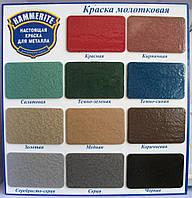 Антикоррозионная краска молотковая Hammerite коричневая, 2.5л