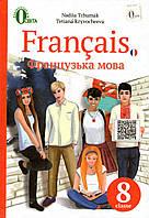 Французька мова, 8 клас.  Чумак Н.П.