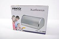 Хлебница из нержавеющей стали Frico (размер 37/24/18 см) арт.FRU-191 (Код: 2500002910065)