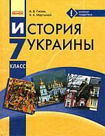 История Украины, 7 класс. Гисем О.В., Мартынюк О.О.