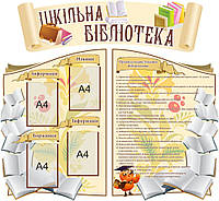 """Комплект стендов """"Школьная библиотека"""""""