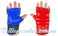 Перчатки боевые (шингарты) Full Contact Matsa 0158, кожа: 2 цвета, L/XL