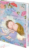 "Ежедневник датированный А5  Brunnen Стандарт Gapchinska  ""Нежный ангел"""