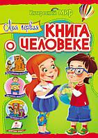 112стр., рус., Моя первая книга о человеке 29*21см, ТМ Пегас, Украина