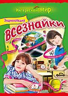 Энциклопедия всезнайки (рус), 29*21см, ТМ Пегас, Украина