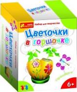 """Набор """"Цветочки в горшочке"""", в кор. 18*15*8см, ТМ Ранок, Украина"""