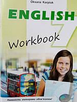 Англійська мова 7 клас. Робочий зошит О. Карп'юк.