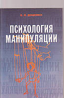 Е.Л.Доценко Психология манипуляции