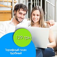 Тарифный план ТВ+Интернет «Удобный»