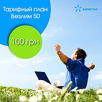 "Тарифный план ""Безлим 50"""