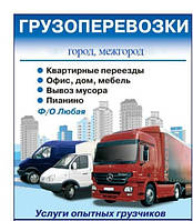 Грузоперевозки по Украине, перевозки Харьков - Ахтырка, попутный груз