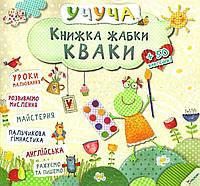Учуча. Книжка жабки Кваки + 50 наклейок!