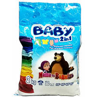 BABY Порошок 2в1 для стирки детской одежды 2кг пакет