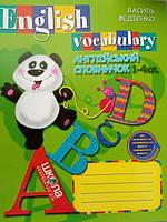 Англійський словничок для учнів 1-4 класів.