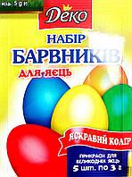 """Красителей для яиц """"5 цветов"""""""