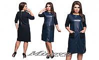Женское комбинированное платье креп-дайвинг + вставки из эко-кожи размер 48- 54