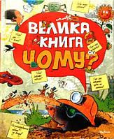 Велика книга Чому? Дитяча універсальна енциклопедія, фото 1