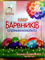 """Красителей для яиц """"7 цветов"""""""
