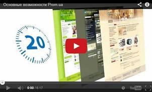 Видео презентация о Prom.ua  и его возможностях