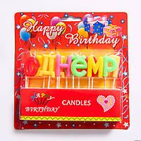 """Свеча для торта буквы """"С днем рождения"""" без блеска"""