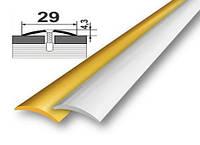 Алюмінієвий поріжок гладкий. Ширина 28 мм