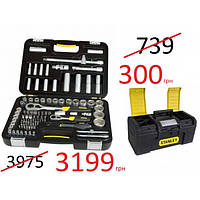 Набор Stanley MaxiDrive (96пр) + ЯЩИК Stanley Basic Toolbox (595 х 281 х 260мм) арт. 1-79-218
