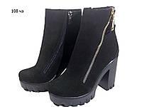 Ботинки женские демисезонные натуральная замша черные  со змейкой (108)
