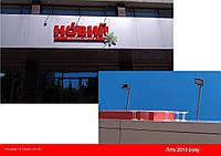 Вывеска с фигурным объемным логотипом