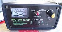 Зарядно-пусковое для легковых Протон 15/20А (3х-Режимное)