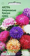 "Семена цветов Астра китайская Американская Красавица смесь, однолетнее 0,2 г, "" Елітсортнасіння"",  Украина"